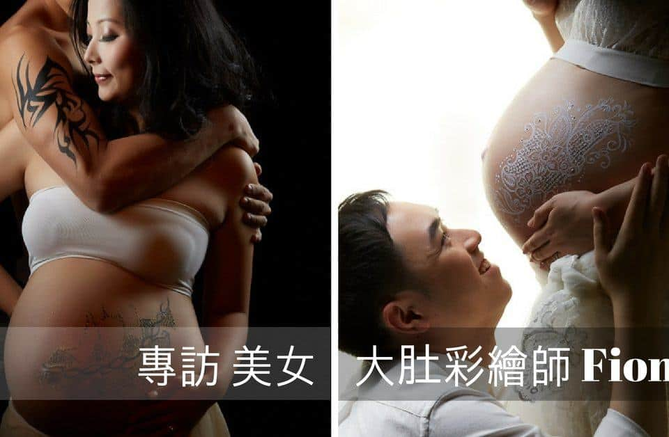 Facebook Live 重播 - Simon 專訪 美女 大肚彩繪師 Fiona 及 Pregnancy Photos showcase 22
