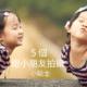 【5】個 同小朋友 拍攝 family photo 小貼士 1