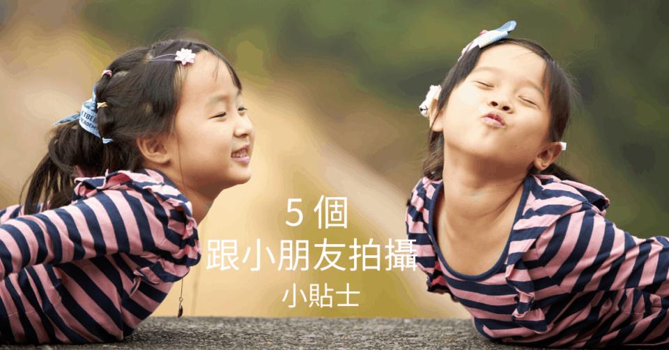 【5】個 同小朋友 拍攝 family photo 小貼士 2
